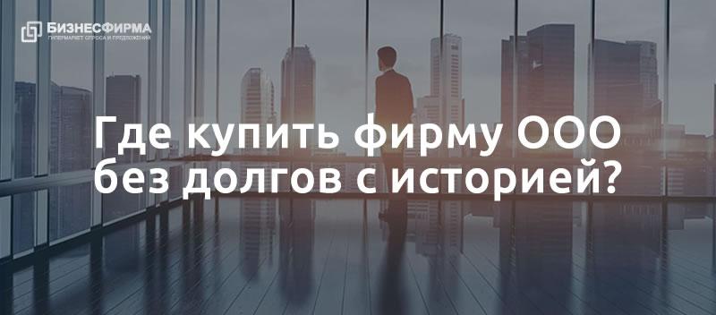 Где купить фирму ООО без долгов с историей